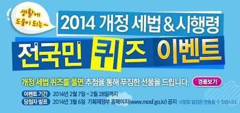 2014 개정 세법 & 시행령 전국민 퀴즈이벤트