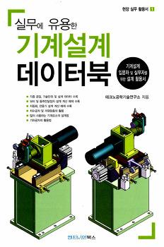 기계설계 제조업 현장 실무 활용 도서 시리즈