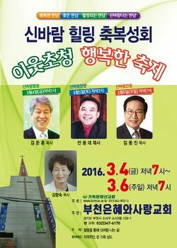 [3월 4일 ~ 6일] 신바람 힐링 축복성회 - 부천은혜와사랑교회
