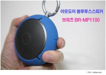 고리형 아웃도어 블루투스스피커 칼라풀한 브리츠 BR-MP1100