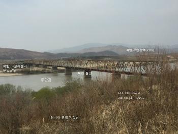 (2017.4.13~17.) 북러 접경지역 현장 답사 및 특강