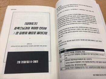 [제 9회 성소수자 인권포럼] 담마토크 효록스님과의 퀴어한 인터뷰 - 세션 참여 후기