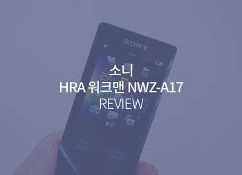 소니의 신형 HRA 워크맨, NWZ-A17 리뷰