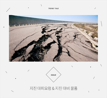 [지진 대비] 지진 대피 요령 및 지진 대비 물품
