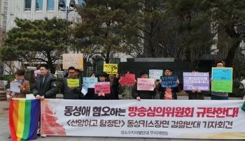 '선암여고 탐정단' 동성키스장면 검열반대 기자회견