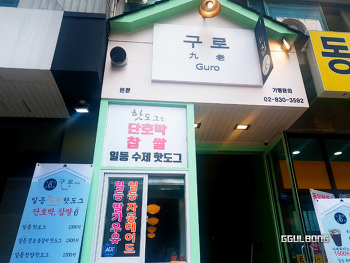 구디역 카페 우리동네 구로 커피, 계절과일이 쏙~ 특별해수박!