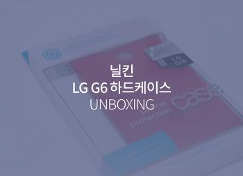 닐킨 LG G6 하드케이스 해외 직구! 언박싱