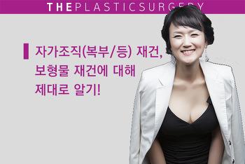 수술방법에 따른 유방재건술 부작용에 대해 알아볼까요?