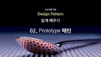 02. Prototype 패턴
