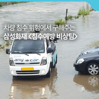 차량 침수 위험에서 구해주는 삼성화재 '침수예방 비상팀'