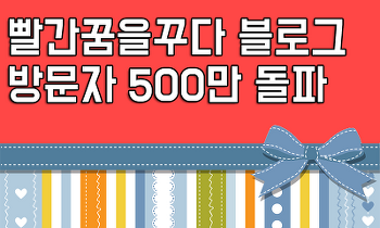 빨간꿈을꾸다 블로그 500만 방문자 돌파 이벤트 - GS25 모바일상품권 증정