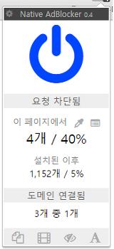한국에서 인터넷을 깔끔하게 사용하는 방법. Native AdBlocker