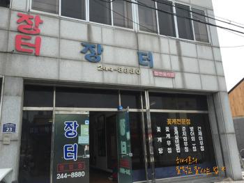 길따라 맛따라 남도태교여행 * 꽃게살이 맛있는 '장터'