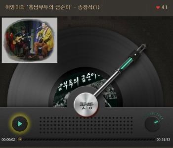 이영미의 '흥남부두의 금순이' - 송창식(1)-1