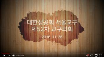 [동영상] 제52차 서울교구의회