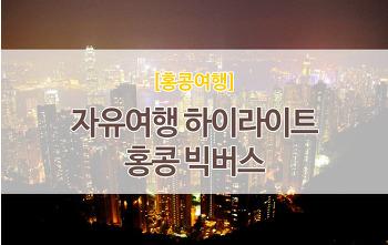 [홍콩여행] 홍콩자유여행의 시작, 2층버스 #홍콩2층버스 #홍콩빅버스 #홍콩여행