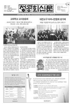 성공회신문 872호