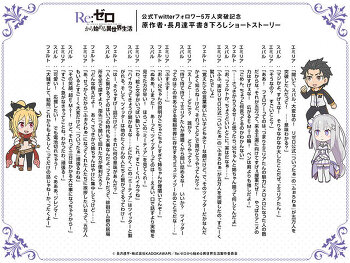 리제로 트위터 팔로워 5만명 돌파 기념 쇼트 스토리 공개