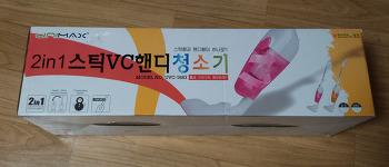 <사용기> 유니맥스 핸디청소기