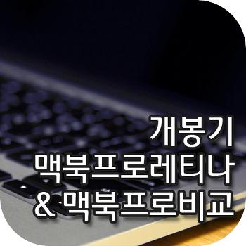 [개봉기] 2014년형 맥북프로 레티나 (MacBook Pro Retina Display)