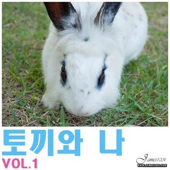 """""""토끼와 나"""" Vol.1"""
