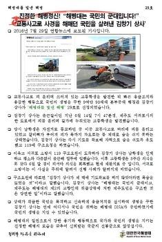 해병대를 빛낸 해병 16-8호 주인공(김창기 상사)
