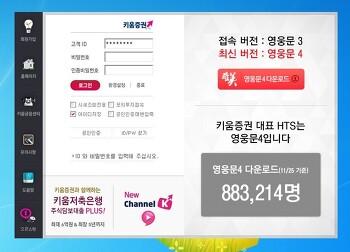 증권용 인증서 유효기간 만료, 영웅문 공인인증서 갱신