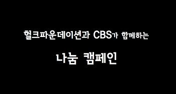 CBS와 헐크파운데이션의 나눔캠페인
