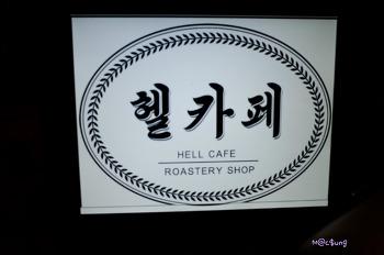 이태원카페 / 헬카페 - 지옥에선 온 커피의 맛은? (수요미식회 커피)