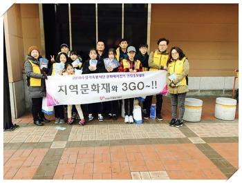 수성가족봉사단 문화재지킴이 연합홍보활동 및 평가회