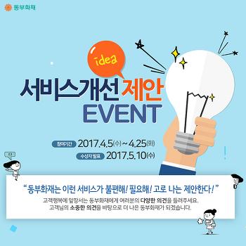 동부화재 서비스 개선 제안 EVENT