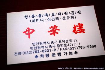 [인천 맛집] 중화루 유니짜장 마파두부밥 생각나면... @ 신포국제시장 수요미식회 인천 방영