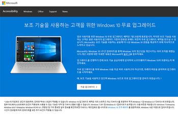 윈도우10 무료 업그레이드 안끝났다 보조 기술을 이용한 방법