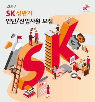 2017 상반기 SK 인턴·신입사원을 모집합니다