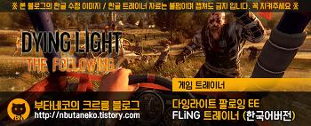 [다잉라이트 : 더 팔로잉 EE] Dying Light : The Following EE v1.10.0 ~ 1.12.1 트레이너 - FLiNG +28 (한국어버전)