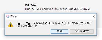 iOS 10 베타1 업데이트 시 발생하는 오류 14, 해결 방법은?