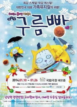 2014 1 10 ~ 2014 01 26 주크박스 플라잉 어드벤저 뮤지컬 구름빵 시즌 3