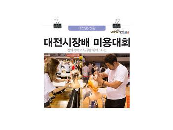 제10회 대전시장배 미용경연대회, 창의적이고 독특한 미용기술의 향연