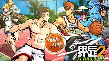농구게임 프리스타일2: 플라잉덩크 재미있네요^^ - 반가운 신규모바일게임