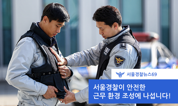 서울경찰 NEWS 제69호 - 서울경찰이 안전한 근무 환경 조성에 나섭니다!