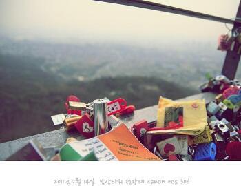 [ 2011년2월14일, 남산타워 전망대 ] 남산타워 전망대에서의 추억.