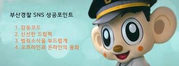 부산경찰, SNS 성공 포인트 4가지