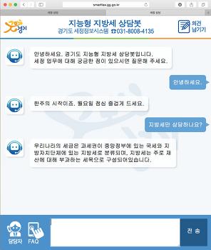 경기도의 인공지능형 지방세 상담봇의 수준 점검