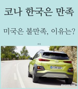 현대 코나 한국은 만족, 미국은 불만족? 이유는..