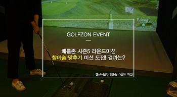 배틀존 시즌5 라운드미션- 참이슬 맞추기 미션 도전! 결과는?