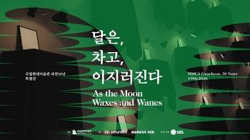 국립현대미술관 과천30년 특별전 <달은, 차고, 이지러진다>