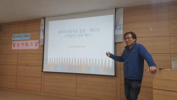 [참여예산NW] 활동가 워크샵 (11/7~8)