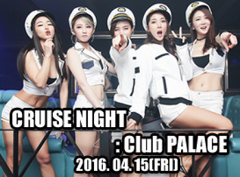 2016. 04. 15 (FRI) CRUISE NIGHT @ PALACE
