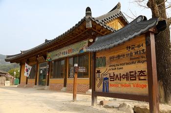 한국에서 가장 아름다운 마을!  산청 남사예담촌! (산청여행/산청명소)