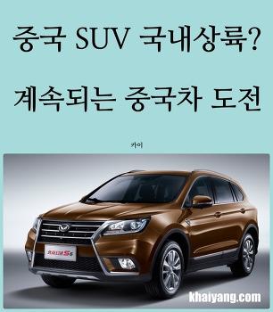 픽업트럭, 전기차 이어 SUV 국내진출, 중국차 위협이 될까?